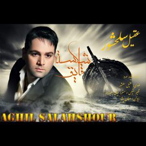 Aghil Salahshour – Ghayeghe Shekasteh