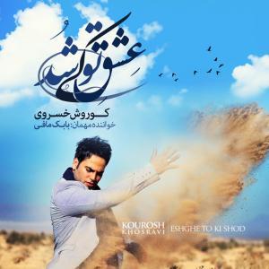 Kourosh Khosravi – Eshghe To Ki Shod (Album Demo)