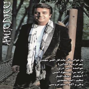 Amir Dorri – Shahre Gharib (Jodaei)
