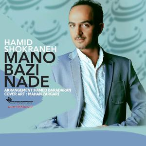 Hamid Shokraneh – Mano Bazi Nade