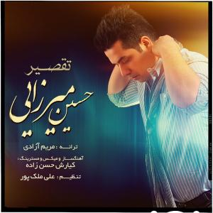Hossein Mirzaei – Taghsir