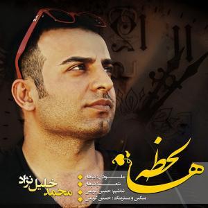 Mohammad Khalil Nezhad – Lahzeha