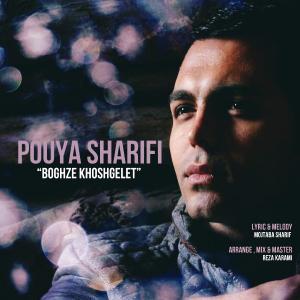 Pouya Sharifi – Boghze Khoshgelet