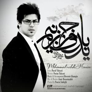 Mohammad Mahdi Hamian – Bayad Harf Bezanim