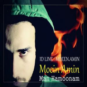 Moein Amin – Man Hamoonam