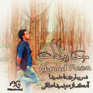 Ahmadreza – Marde Royaha