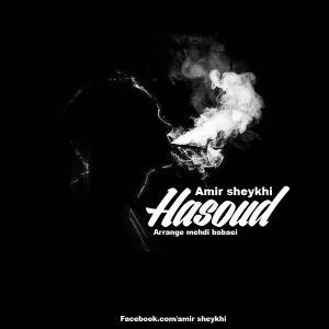 Amir Sheykhi – Hasoud