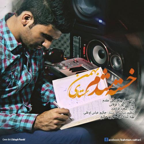 دانلود آهنگ  بهمن ستاری  خسته شدم