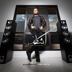 Ashkan Mohammadian – Bavaram Naboud (Remix)