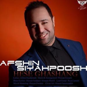 Afshin Siahpoosh – Hese Ghashang