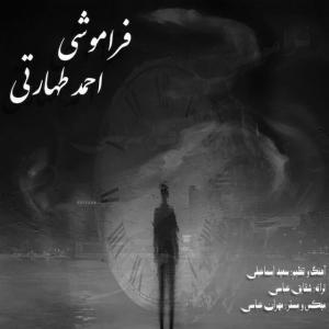 Ahmad Taharati – Faramoshi