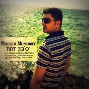 Mohsen Monfared – Mirim Safar