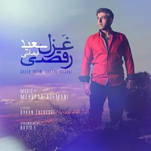Saeid Imani – Ghazal Raghsi