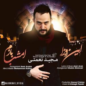 Majid Nemati – Bazam Emshab