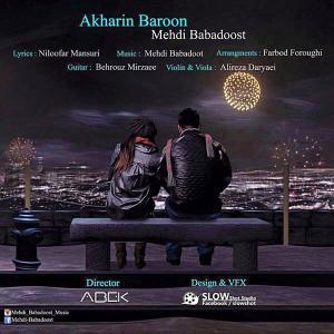 Mehdi Babadoost – Akharin Baroon
