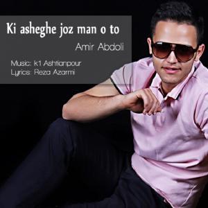 Amir Abdoli – Ki Asheghe Joz Mano To