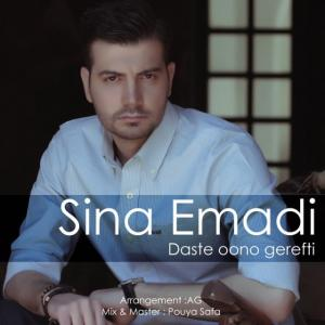 Sina Emadi – Daste Ouno Gerefti
