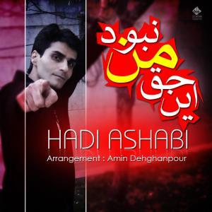 Hadi Ashabi – In Haghe Man Nabood