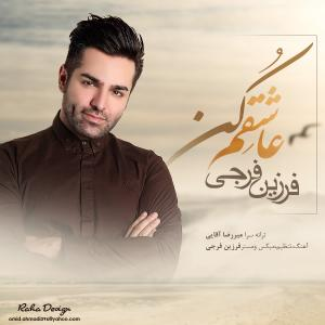 Farzin Faraji – Ashegham Kon