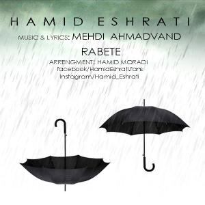 Hamid Eshrati – Rabeteh