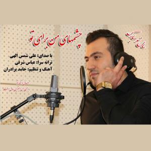 Ali Shamsollahi – Cheshmaye Man Baraye To