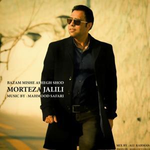 Morteza Jalili – Bazam Mishe Ashegh Shod