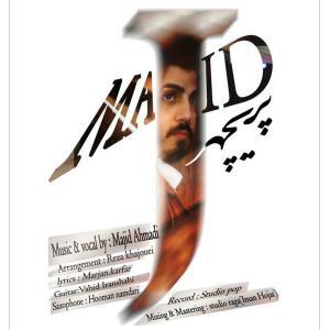 Majid Ahmadi – Parichehr