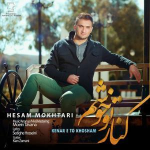 Hesam Mokhtari – Kenare To Khosham