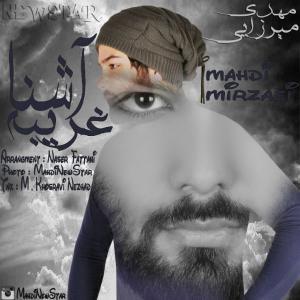 Mahdi Mirzaei – Gharibe Ashena