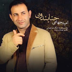 Omid Jahani – Hanabandon