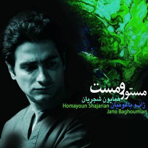 Homayoun Shajarian – Mastoor o Mast