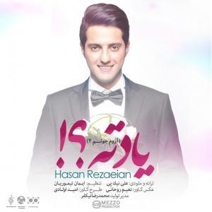Hasan Rezaeian – Yadete