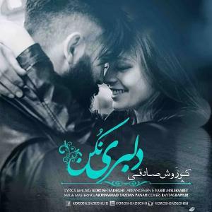 Korosh Sadeghi – Delbari Nakon