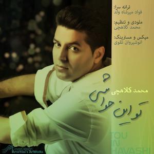 Mohammad Kolahchi – Tu In Havashi