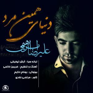 Alireza Ebrahimi – Donyaye Hamin Mard