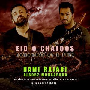 Hami Rajabi – Eid O Jadeh Chaloos