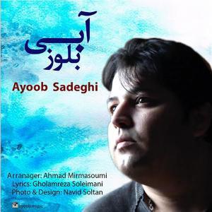 Ayoob Sadeghi – Bolooz Abi