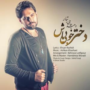 Vahid Hajitabar – Dokhtare Khobi Bash