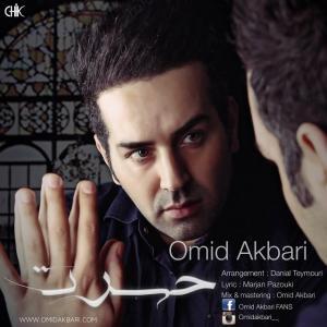 Omid Akbari – Hasrat