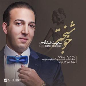 Saeid Hodaei – Khoshbakhti