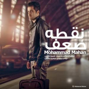 Mohammad Mahan – Noghte Zaaf