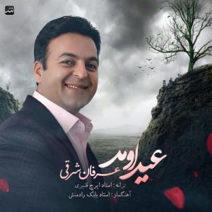Erfan Sharghi – Eyd Oomad