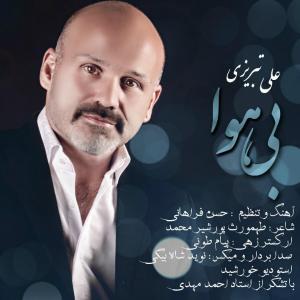 Ali Tabrizi – Bi Hava