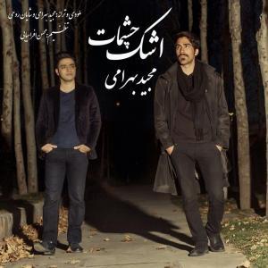 Majid Bahrami – Ashke Cheshmat