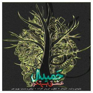 Hamidal – Eshgh e Bitekrar