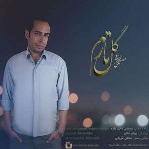 Mostafa Rahimzadeh – Gole Nazam