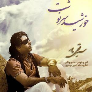 Samir Fathipour – Khorshide Sarnevesht