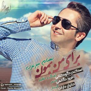 Behnam Mirarab – Baray Man Bemoon