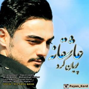 Poyan Kord – Asheghaneh