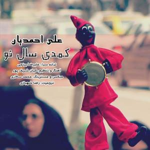 Ali Ahmadian – Komedi E Sale No